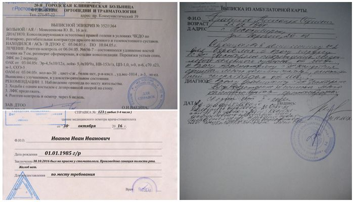 Mедицинские документы